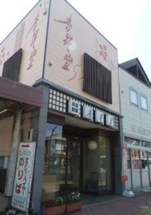 202_kyokadou_02