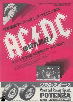 Acdc_1982_s