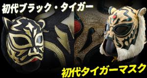 Tiger_special