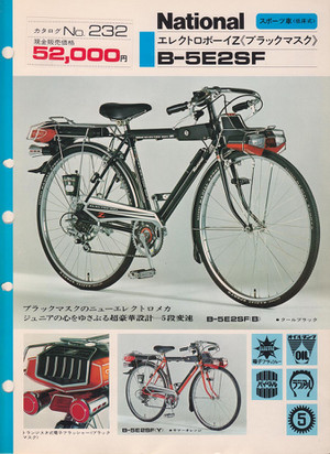L_si_supercar_bicyclecatalog001